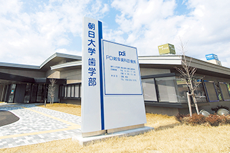 PDI岐阜歯科診療所