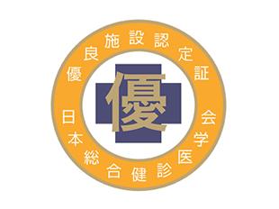 一般社団法人日本総合健診医学会優良総合健診認定施設
