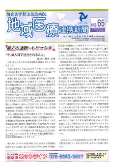 地域医療連携新聞