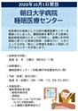 朝日大学病院睡眠医療センター