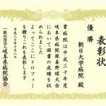 平成30年度岐阜県病院親善野球大会で当院野球部が優勝しました。