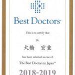 大橋病院長がBest Doctorsに選ばれました‼