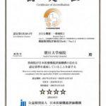 病院機能評価(3rdG:Ver.1.1)認定病院の認定証を受領しました。