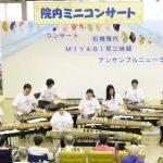 箏三味線アンサンブルによるサマーコンサート