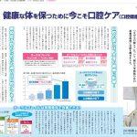 2020年6月5日(金)中日新聞「~新型コロナウイルスに負けない~健康な体を保つために今こそ口腔ケアを!」