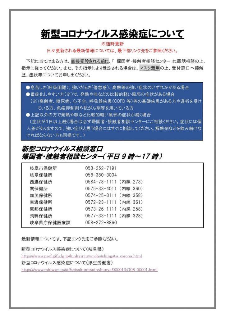 ウイルス コロナ 情報 者 岐阜 県 感染