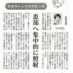 「教えてホームドクター」に放射線治療科 田中准教授の「頭頸部がんの放射線治療」が掲載されました。