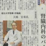 腎臓内科 大橋教授の岐阜新聞大賞受賞記事が掲載されました。