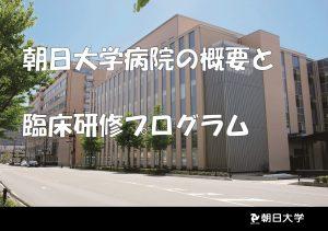 2022年度 朝日大学病院臨床研修プログラムについて